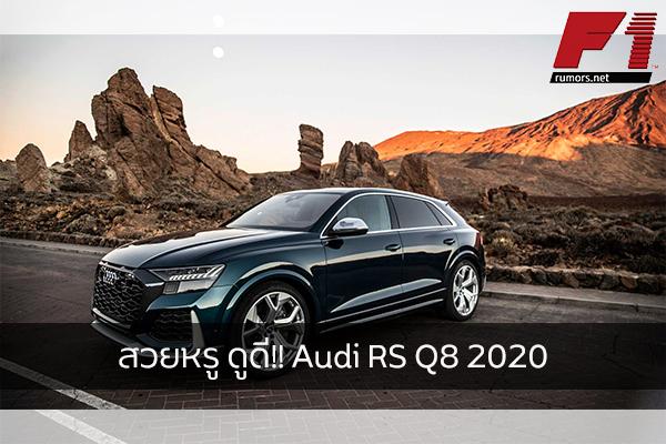 สวยหรู ดูดี!! Audi RS Q8 2020