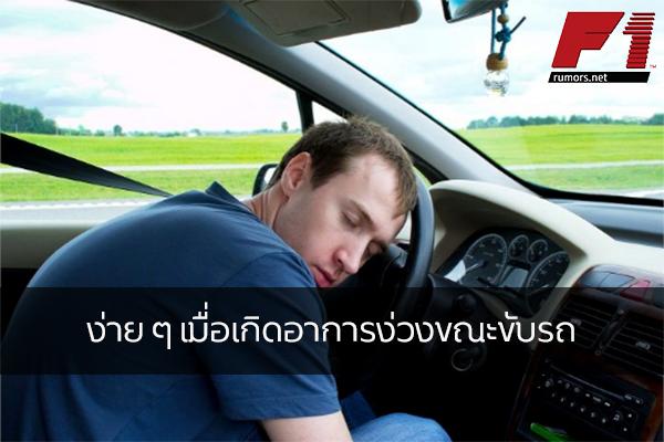 ง่าย ๆ เมื่อเกิดอาการง่วงขณะขับรถ