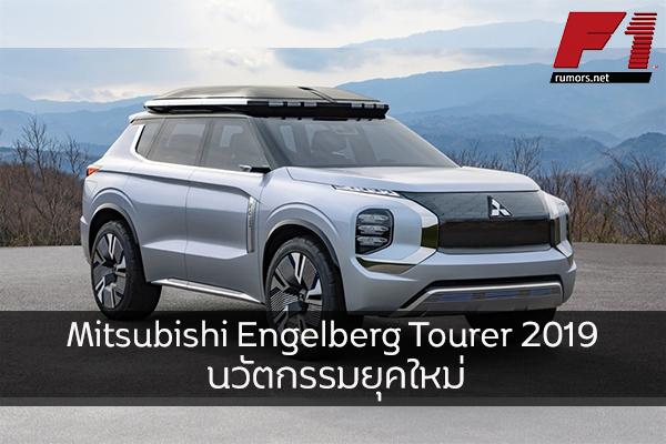 Mitsubishi Engelberg Tourer 2019 นวัตกรรมยุคใหม่