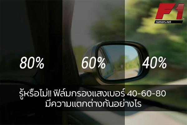 รู้หรือไม่!! ฟิล์มกรองแสงเบอร์ 40-60-80 มีความแตกต่างกันอย่างไร