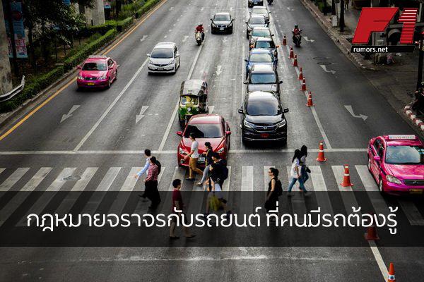 กฎหมายจราจรกับรถยนต์ ที่คนมีรถต้องรู้