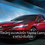 รถเก๋งดีไซน์หรู แนวสปอร์ต Toyota Camry 2020 ราคาน่าจับต้อง