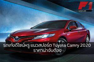 รถเก๋งดีไซน์หรู แนวสปอร์ต Toyota Camry 2020 ราคาน่าจับต้อง F1rumors Car Bigbike Motorsport ToyotaCamry2020