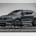 ปรับรูปแบบใหม่!! เพื่อพัฒนาให้เป็นรถยนต์ไฟฟ้า Volvo XC40 ปี 2021 รุ่นแรกของค่าย ที่กำหนดวางจำหน่ายสิ้นปีนี้