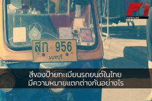 สีของป้ายทะเบียนรถยนต์ในไทย มีความหมายแตกต่างกันอย่างไร F1rumors Car Bigbike Motorsport สีป้ายทะเบียนรถ
