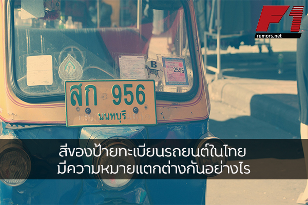 สีของป้ายทะเบียนรถยนต์ในไทย มีความหมายแตกต่างกันอย่างไร