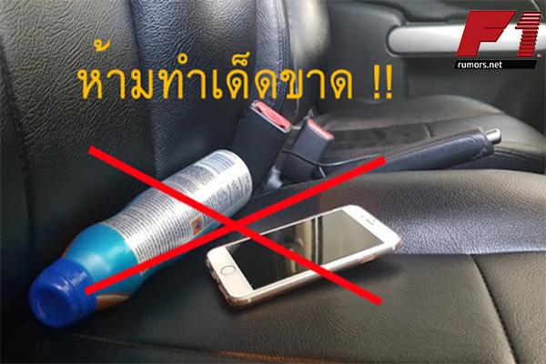 สิ่งของอันตรายต่อรถยนต์ เก็บออก อย่าปล่อยทิ้งไว้ในรถ F1rumors Car Bigbike Motorsport สิ่งของอันตรายกับรถ