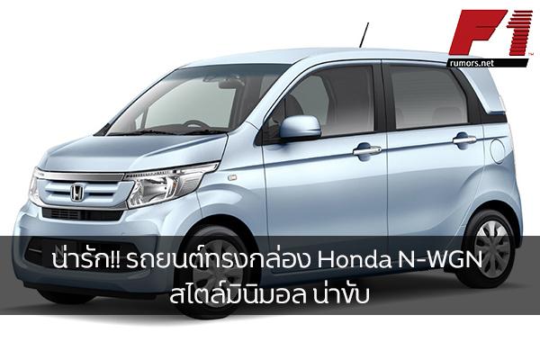 น่ารัก!! รถยนต์ทรงกล่อง Honda N-WGN สไตล์มินิมอล น่าขับ
