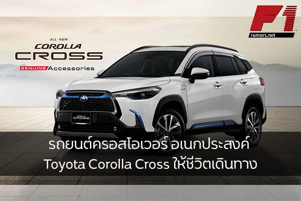 รถยนต์ครอสโอเวอร์ อเนกประสงค์ Toyota Corolla Cross ให้ชีวิตเดินทาง F1rumors Car Bigbike Motorsport ToyotaCorollaCross