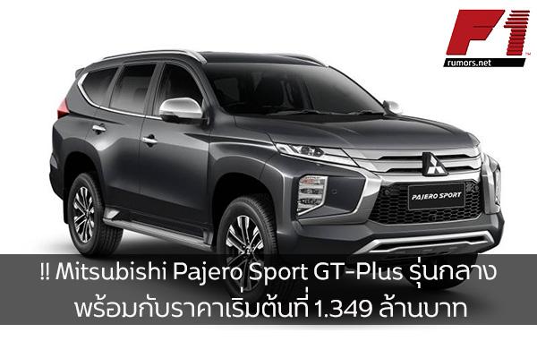ออกมาแล้ว!! Mitsubishi Pajero Sport GT-Plus รุ่นกลาง พร้อมกับราคาเริ่มต้นที่ 1.349 ล้านบาท F1rumors Car Bigbike Motorsport Mitsubishi PajeroSportGT-Plus