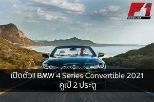 เปิดตัว!! BMW 4 Series Convertible 2021 คูเป้ 2 ประตูเริ่มจำหน่ายตั้งแต่ช่วงต้นปี 2021 F1rumors Car Bigbike Motorsport BMW BMW4SeriesConvertible2021