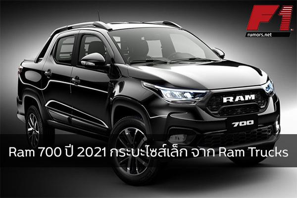 Ram 700 ปี 2021 กระบะไซส์เล็ก จาก Ram Trucks