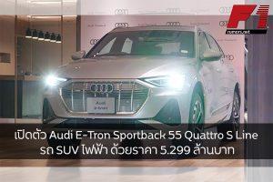 เปิดตัว Audi E-Tron Sportback 55 Quattro S Line รถ SUV ไฟฟ้า ด้วยราคา 5.299 ล้านบาท F1rumors Car Bigbike Motorsport Audi E-TronSportback55QuattroSLine