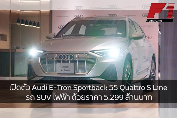 เปิดตัว Audi E-Tron Sportback 55 Quattro S Line รถ SUV ไฟฟ้า ด้วยราคา 5.299 ล้านบาท