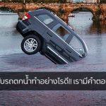 ขับรถตกน้ำทำอย่างไรดี!! เรามีคำตอบ