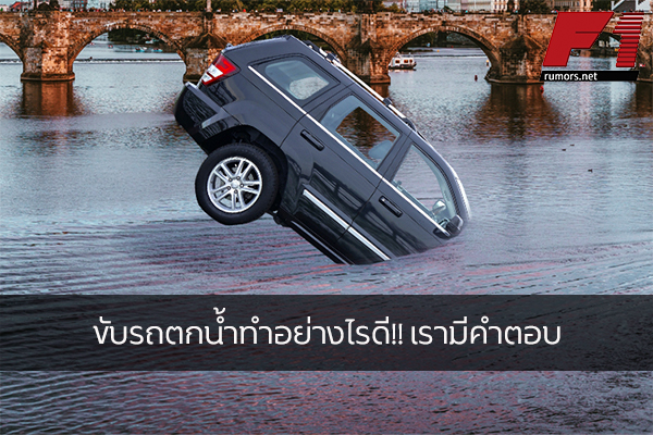 ขับรถตกน้ำทำอย่างไรดี!! เรามีคำตอบ F1rumors Car Bigbike Motorsport ขับรถตกน้ำทำอย่างไร
