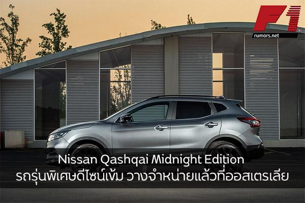 Nissan Qashqai Midnight Edition รถรุ่นพิเศษดีไซน์เข้ม วางจำหน่ายแล้วที่ออสเตรเลีย