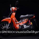 เปิดตัว GPX ROCK รถมอเตอร์ไซค์สัญชาติไทย