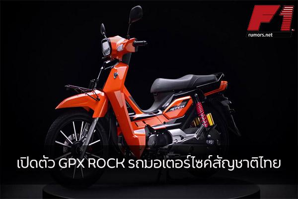 เปิดตัว GPX ROCK รถมอเตอร์ไซค์สัญชาติไทย F1rumors Car Bigbike Motorsport GPXROCK