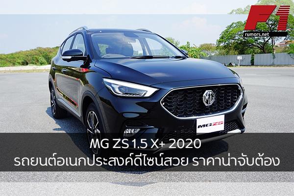 MG ZS 1.5 X+ 2020 รถยนต์อเนกประสงค์ดีไซน์สวย ราคาน่าจับต้อง F1rumors Car Bigbike Motorsport MGZS1.5X+2020