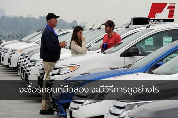 จะซื้อรถยนต์มือสอง จะมีวิธีการดูอย่างไร