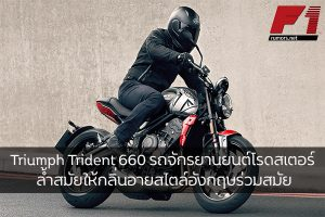 เผยโฉม Triumph Trident 660 รถจักรยานยนต์โรดสเตอร์ ล้ำสมัยให้กลิ่นอายสไตล์อังกฤษร่วมสมัย F1rumors Car Bigbike Motorsport TriumphTrident660