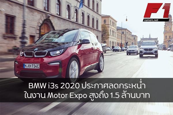 BMW i3s 2020 ประกาศลดกระหน่ำในงาน Motor Expo สูงถึง 1.5 ล้านบาท
