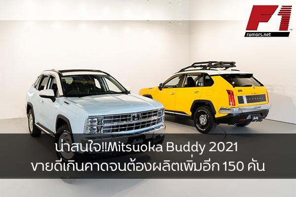 น่าสนใจ!! Mitsuoka Buddy 2021 ขายดีเกินคาดจนต้องผลิตเพิ่มอีก 150 คัน
