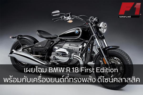 เผยโฉม BMW R 18 First Edition พร้อมกับเครื่องยนต์ที่ทรงพลัง ดีไซน์คลาสสิค