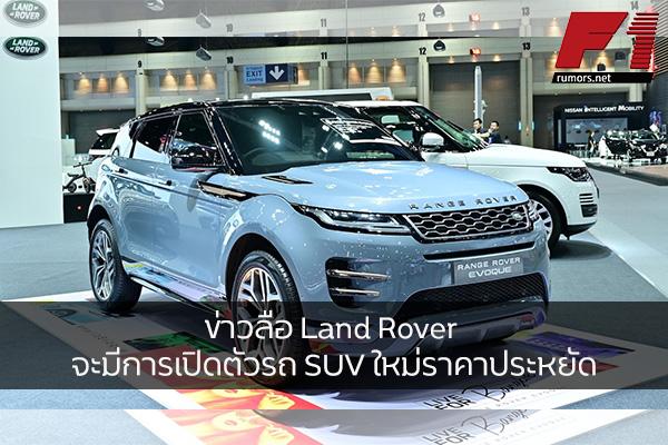ข่าวลือ Land Rover จะมีการเปิดตัวรถ SUV ใหม่ราคาประหยัด