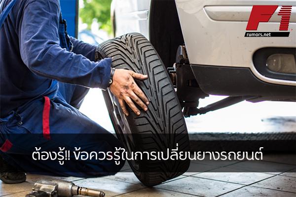 ต้องรู้!! ข้อควรรู้ในการเปลี่ยนยางรถยนต์
