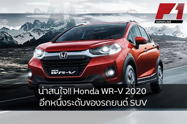 น่าสนใจ!! Honda WR-V 2020 อีกหนึ่งระดับของรถยนต์ SUV