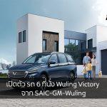 เปิดตัว รถ 6 ที่นั่ง Wuling Victory จาก SAIC-GM-Wuling