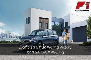 เปิดตัว รถ 6 ที่นั่ง Wuling Victory จาก SAIC-GM-Wuling F1rumors Car Bigbike Motorsport SAIC-GM-Wuling WulingVictory