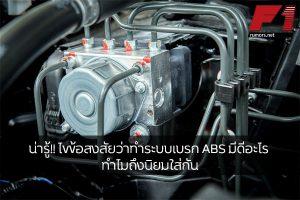 น่ารู้!! ไขข้อสงสัยว่าทำระบบเบรก ABS มีดีอะไร ทำไมถึงนิยมใส่กัน F1rumors Car Bigbike Motorsport ระบบเบรกABS