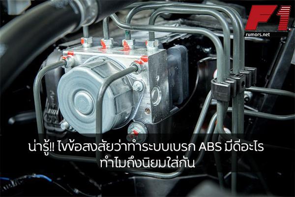 น่ารู้!! ไขข้อสงสัยว่าทำระบบเบรก ABS มีดีอะไร ทำไมถึงนิยมใส่กัน