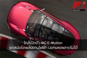 ใกล้เปิดตัว MG E-Motion รถสปอร์ตพลังงานไฟฟ้า บอกเลยพลาดไม่ได้ F1rumors Car Bigbike Motorsport MGE-Motion