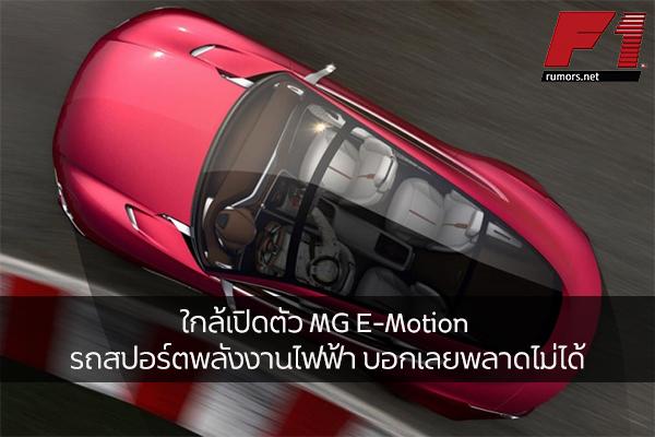 ใกล้เปิดตัว MG E-Motion รถสปอร์ตพลังงานไฟฟ้า บอกเลยพลาดไม่ได้