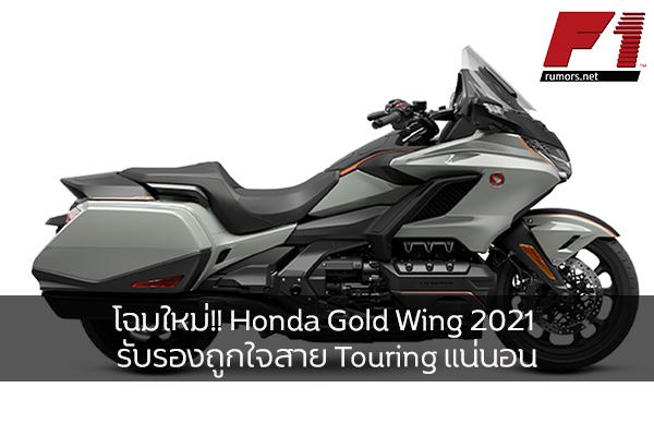 โฉมใหม่!! Honda Gold Wing 2021 รับรองถูกใจสาย Touring แน่นอน