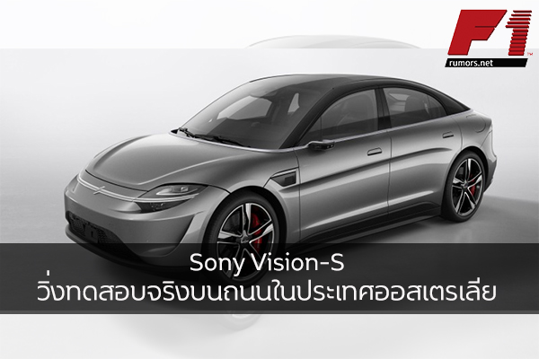 Sony Vision-S วิ่งทดสอบจริงบนถนนในประเทศออสเตรเลีย พร้อมระบบขับขี่อัตโนมัติ Level 2 F1rumors Car Bigbike Motorsport SonyVision-S