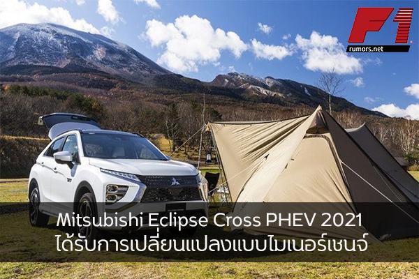 Mitsubishi Eclipse Cross PHEV 2021 ได้รับการเปลี่ยนแปลงแบบไมเนอร์เชนจ์ พร้อมขุมพลังแบบปลั๊กอินไฮบริด