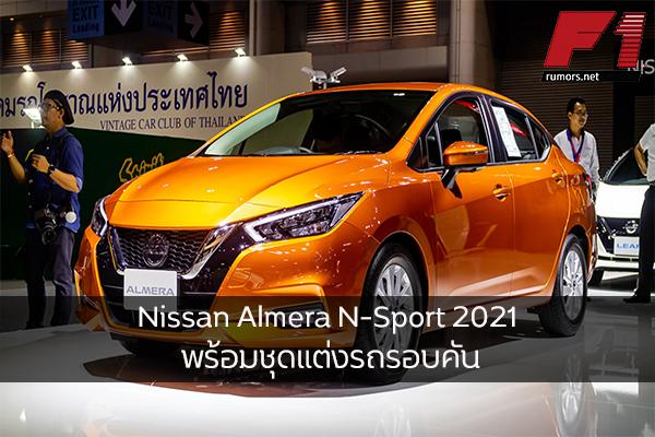 Nissan Almera N-Sport 2021 พร้อมชุดแต่งรถรอบคัน วางจำหน่ายในงาน Motor Expo ด้วยราคา 6.5 แสนบาท F1rumors Car Bigbike Motorsport Nissan AlmeraN-Sport2021