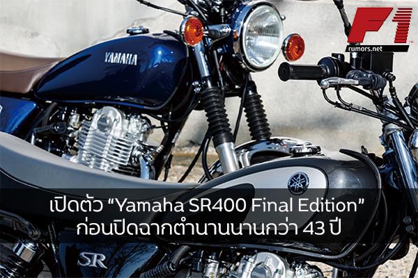 """เปิดตัว """"Yamaha SR400 Final Edition"""" ก่อนปิดฉากตำนานนานกว่า 43 ปี F1rumors Car Bigbike Motorsport Yamaha SR400FinalEdition"""