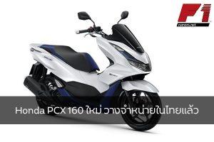 Honda PCX 160 ใหม่ วางจำหน่ายในไทยแล้ว ด้วยราคาเปิดตัวเริ่มต้นที่ 91,900 F1rumors Car Bigbike Motorsport Honda HondaPCX160