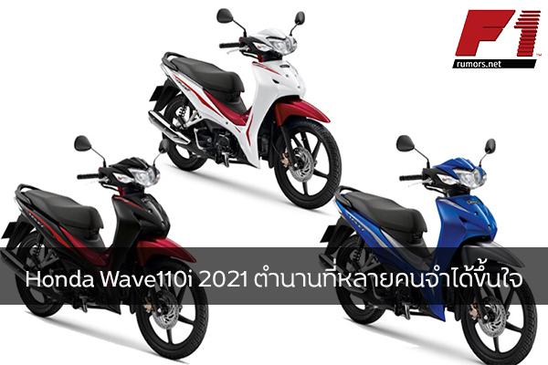 Honda Wave110i 2021 ตำนานที่หลายคนจำได้ขึ้นใจ