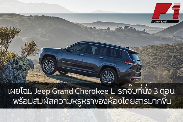 เผยโฉม Jeep Grand Cherokee L รถจิ๊บที่นั่ง 3 ตอน พร้อมสัมผัสความหรูหราของห้องโดยสารมากขึ้น F1rumors Car Bigbike Motorsport JeepGrandCherokeeL