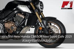 เจาะลึก!! New Honda CB650R Neo Sport Cafe 2021 สวยถูกใจสไตล์สปอร์ต F1rumors Car Bigbike Motorsport NewHonda CB650RNeoSportCafe2021