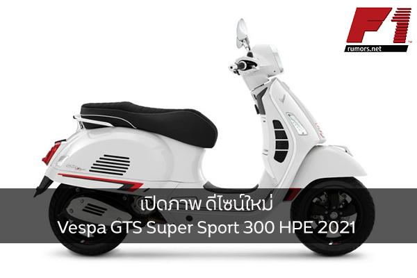 เปิดภาพ ดีไซน์ใหม่ Vespa GTS Super Sport 300 HPE 2021 สีขาว White Innocenza สไตล์เรโทรโมเดิร์นสปอร์ต