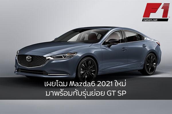 เผยโฉม Mazda6 2021 ใหม่ มาพร้อมกับรุ่นย่อย GT SP วางจำหน่ายที่ออสเตรเลีย F1rumors Car Bigbike Motorsport Mazda62021