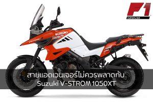 สายแอดเวนเจอร์ไม่ควรพลาดกับ Suzuki V-STROM 1050XT F1rumors Car Bigbike Motorsport Suzuki V-STROM1050XT